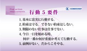 神戸合成行動5要件