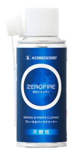 ZEROFIREゼロファイアーブレーキ&パーツクリーナー不燃性