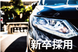 神戸合成新卒採用バナー