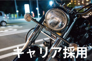 神戸合成キャリア採用バナー