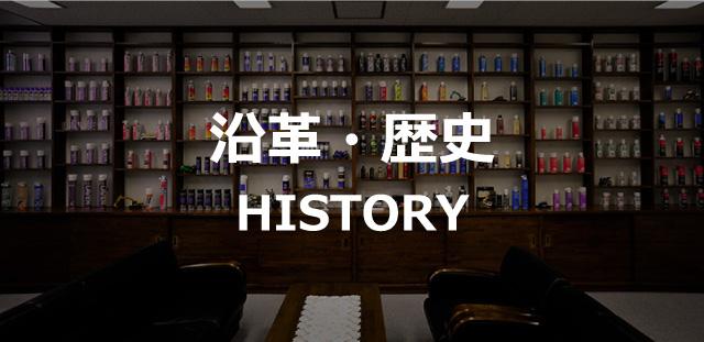 神戸合成沿革・歴史バナー画像