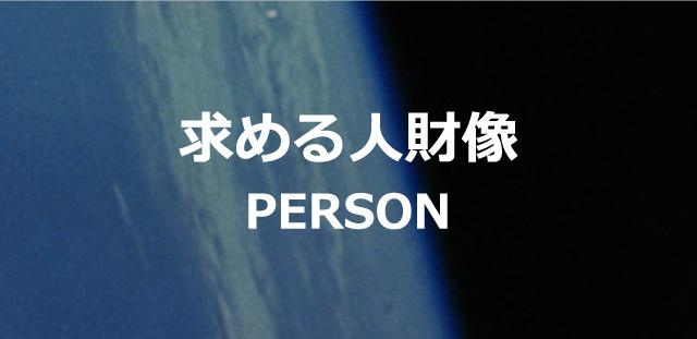 神戸合成の求める人材像バナー